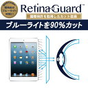 【クリアタイプ】RetinaGuard iPad mini/mini2(Retina)/mini3 ブルーライト90%カット 保護フィルム 国際特許 液晶保護…