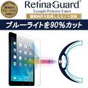 【クリアタイプ】RetinaGuard iPad mini4 ブルーライト90%カット 強化ガラスフィルム 国際特許 液晶保護フィルム 保護シート 保護シール ...