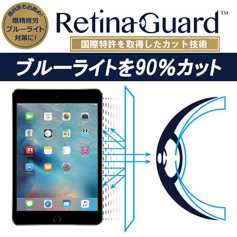 【クリアタイプ】RetinaGuard iPad mini4 ブルーライト90%カット 保護フィルム 国際特許 液晶保護フィルム 保護シート 保護シール アイパッド ミニ レティーナ キズ防止 ブルーライトカット フィルム