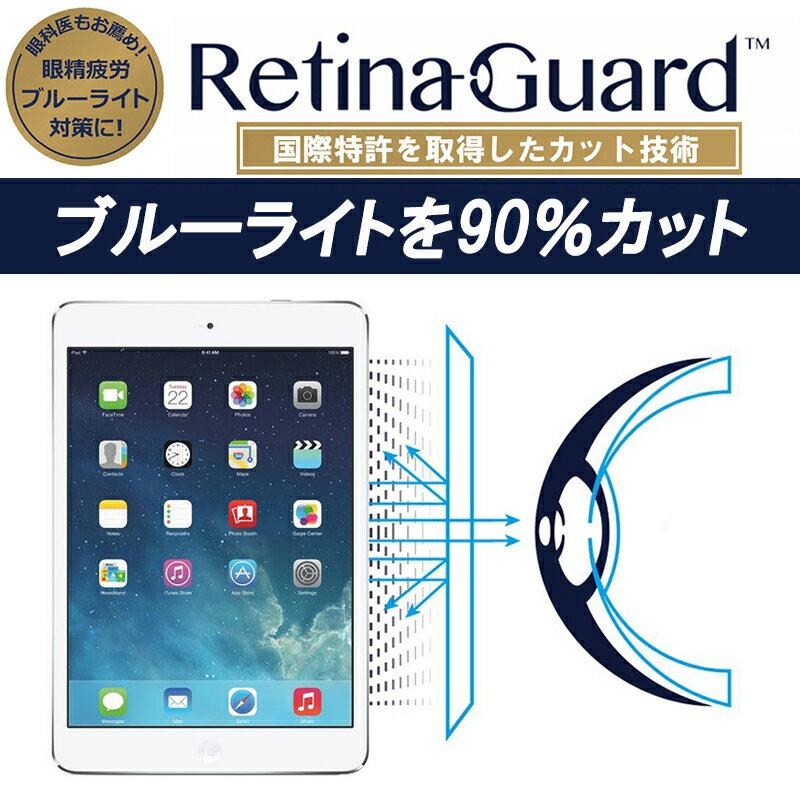【クリアタイプ】RetinaGuard iPad Air/Air2/Pro9.7/新型iPad 2017 ブルーライト90%カット 保護フィルム 国際特許 液晶保護フィルム 保護シート 保護シール アイパッド エアー プロ キズ防止 ブルーライトカット フィルム