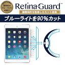 【クリアタイプ】RetinaGuard iPad Air/Air2/Pro9.7/新型iPad 2017 ブルーライト90%カット 保護フィルム 国際特許 液晶...