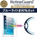 【クリアタイプ】RetinaGuard iPad Air/Air2/Pro9.7/新型iPad 2017 ブルーライト90%カット 強化ガラスフィルム 国際特許 液晶保護フィルム 保護シート 保護シー