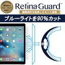 【クリアタイプ】RetinaGuard iPad Pro 12.9 ブルーライト90%カット 保護フィルム 国際特許 液晶保護フィルム 保護シート 保護シール アイパッド プロ 12.9 インチ キズ