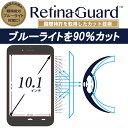 RetinaGuard フリーカット 10.1インチ(横27 X 縦19 cm) ブルーライト90%カット 保護フィルム 国際特許 液晶保護フィル…