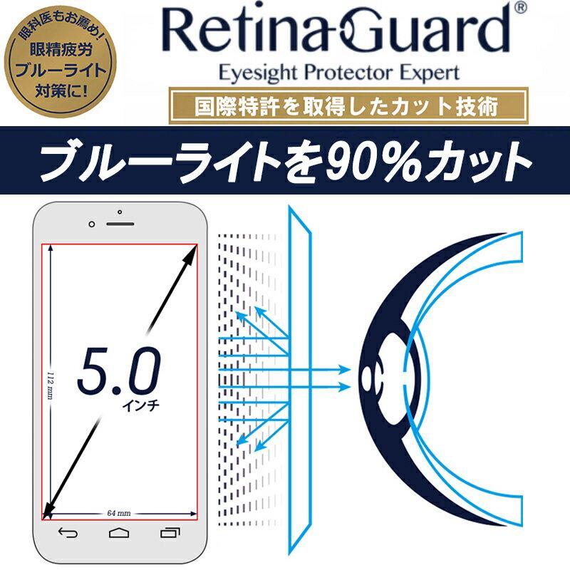 RetinaGuard フリーサイズ 5.0インチ ブルーライト90%カット 強化ガラスフィルム 国際特許 液晶保護フィルム 保護シート 保護シール AQUOS U (SHV35) DIGNO F Xperia X Performance アクオス 硬度9H 0.4mm 日本製 ブルーライトカット フィルム