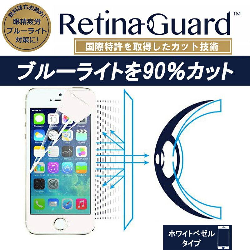 【ホワイトベゼルタイプ】RetinaGuard iPhone 5/5s/5c/SE ブルーライト90%カット 保護フィルム 国際特許 液晶保護フィルム 保護シート 保護シール アイフォン キズ防止 ブルーライトカット フィルム