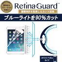 【ホワイトベゼルタイプ】RetinaGuard iPad mini/mini2(Retina)/mini3 ブルーライト90%カット 保護フィルム 国際特許 液...