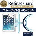 【ホワイトベゼルタイプ】RetinaGuard iPad Air/Air2/Pro9.7/新型iPad 2017 ブルーライト90%カット 保護フィルム 国際特...
