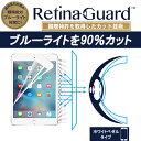 【ホワイトベゼルタイプ】RetinaGuard iPad mini4 ブルーライト90%カット 保護フィルム 国際特許 液晶保護フィルム 保護シート 保護シール アイパッド ミニ レティーナ キズ防止