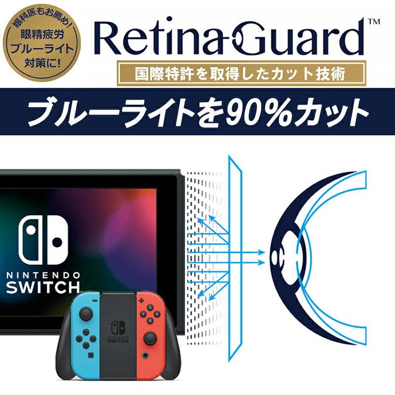 RetinaGuard Nintendo Switch ブルーライト90%カット 保護フィルム 国際特許 液晶保護フィルム ニンテンドー スイッチ ニンテンドウ 保護シート 保護シール 任天堂 ゲーム機 キズ防止 ブルーライトカット フィルム
