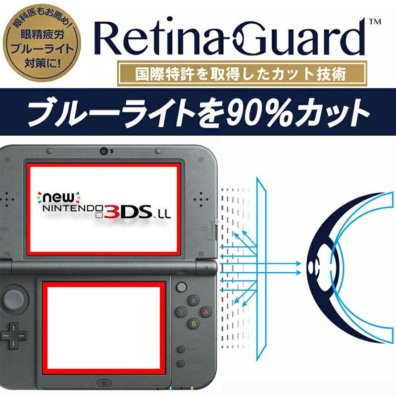 RetinaGuard New 3DS LL / 3DS LL ブルーライト90%カット 保護フィルム 上下セット(上部画面4.88型、下部画面4.18型) 国際特許 液晶保護フィルム ニンテンドー3DS ニンテンドウ 3DS LL 保護シート 保護シール 任天堂 Nintendo キズ防止 ブルーライトカット フィルム