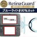 RetinaGuard New 3DS LL / 3DS LL ブルーライト90%カット 保護フィルム 上下セット(上部画面4.88型、下部画面4.18型) 国...