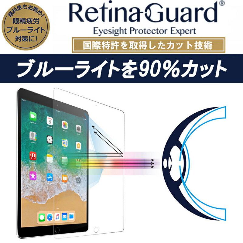 【クリアタイプ】RetinaGuard iPad Pro 10.5 ブルーライト90%カット 強化ガラスフィルム 国際特許 液晶保護フィルム 保護シート 保護シール アイパッド プロ 10.5インチ キズ防止 硬度9H 0.4mm 日本製ガラス 飛散防止 ブルーライトカット フィルム