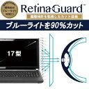 RetinaGuard 17 型 ノート PC パソコン ブルーライト90%カット 保護フィルム 国際特許 液晶保護フィルム 保護シート …