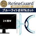 RetinaGuard 24 型 ワイド PC パソコン ブルーライト90%カット 保護フィルム 国際特許 液晶保護フィルム 保護シート …
