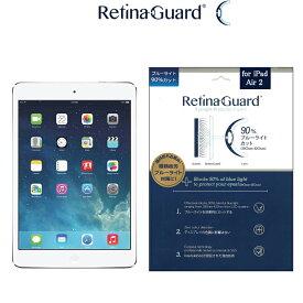 【クリアタイプ】RetinaGuard iPad Air/Air2/Pro9.7/新型iPad 2017 2018 ブルーライト90%カット 保護フィルム 国際特許 液晶保護フィルム 第5世代 第6世代 アイパッド エアー プロ キズ防止 ブルーライトカット フィルム