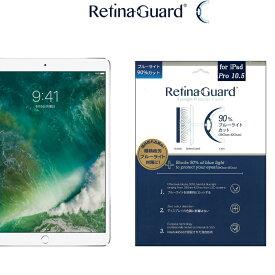 【クリアタイプ】RetinaGuard iPad Pro 10.5/Air3 2019 ブルーライト90%カット 保護フィルム 国際特許 液晶保護フィルム 保護シート 保護シール アイパッド プロ 10.5インチ エアー 2019 キズ防止 ブルーライトカット フィルム