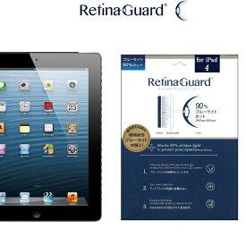 【クリアタイプ】RetinaGuard iPad 2/3/4 ブルーライト90%カット 保護フィルム 国際特許 液晶保護フィルム 保護シート 保護シール アイパッド 第二世代 第三世代 第四世代 キズ防止 ブルーライトカット フィルム
