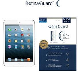 【クリアタイプ】RetinaGuard iPad mini/mini2(Retina)/mini3 ブルーライト90%カット 保護フィルム 国際特許 液晶保護フィルム 保護シート 保護シール アイパッド ミニ レティーナ キズ防止 ブルーライトカット フィルム