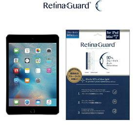【クリアタイプ】RetinaGuard iPad mini4/mini5 ブルーライト90%カット 保護フィルム 国際特許 液晶保護フィルム 保護シート 保護シール アイパッド ミニ レティーナ キズ防止 ブルーライトカット フィルム