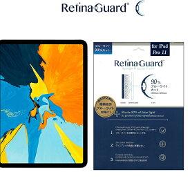 【クリアタイプ】RetinaGuard iPad Pro 11 ブルーライト90%カット 保護フィルム 国際特許 液晶保護フィルム 保護シート 保護シール アイパッド プロ 11 インチ キズ防止 ブルーライトカット フィルム