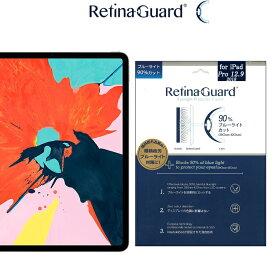 【クリアタイプ】RetinaGuard iPad Pro 12.9 2018年モデル ブルーライト90%カット 保護フィルム 国際特許 液晶保護フィルム 保護シート 保護シール アイパッド プロ 12.9 2018 インチ キズ防止 ブルーライトカット フィルム