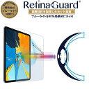 【クリアタイプ】RetinaGuard iPad Pro 11 ブルーライト90%カット 強化ガラスフィルム 国際特許 液晶保護フィルム 保護シート 保護シール アイパッド プロ 11インチ キズ防止 硬度9H 0.4mm 日本製ガラス 飛散防止 ブルーライトカット フィルム