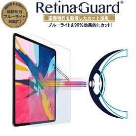 【クリアタイプ】RetinaGuard iPad Pro 12.9 2018年モデル ブルーライト90%カット 強化ガラスフィルム 国際特許 液晶保護フィルム 保護シート 保護シール アイパッド プロ 12.9インチ キズ防止 硬度9H 0.4mm 日本製ガラス ブルーライトカット フィルム