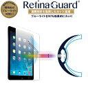 【クリアタイプ】RetinaGuard iPad mini4/mini5 ブルーライト90%カット 強化ガラスフィルム 国際特許 液晶保護フィルム 保護シート 保護シール アイパッド ミニ レティーナ