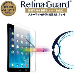【クリアタイプ】RetinaGuard iPad mini/mini2(Retina)/mini3 ブルーライト90%カット 強化ガラスフィルム 国際特許 液晶保護フィルム 保護シート 保護シール アイパッド ミニ レティーナ 硬度9H 0.4mm 日本製 飛散防止 ブルーライトカット フィルム