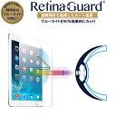 【クリアタイプ】RetinaGuard iPad Air/Air2/Pro9.7/新型iPad 2017 ブルーライト90%カット 強化ガラスフィルム 国際特…
