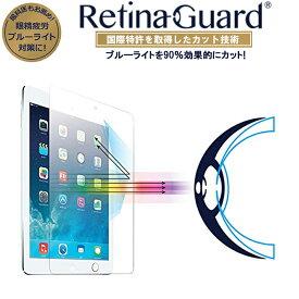 【クリアタイプ】RetinaGuard iPad Air/Air2/Pro9.7/新型iPad 2017 ブルーライト90%カット 強化ガラスフィルム 国際特許 液晶保護フィルム シート シール アイパッド エアー プロ キズ防止 硬度9H 0.4mm 日本製 飛散防止 ブルーライトカット フィルム