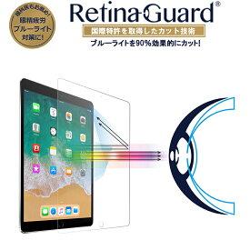【クリアタイプ】RetinaGuard iPad Pro 10.5/Air3 2019 ブルーライト90%カット 強化ガラスフィルム 国際特許 液晶保護フィルム シート アイパッド プロ 10.5インチ エアー 2019 キズ防止 硬度9H 0.4mm 日本製ガラス 飛散防止 ブルーライトカット