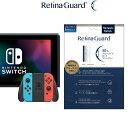 RetinaGuard Nintendo Switch ブルーライト90%カット 保護フィルム 国際特許 液晶保護フィルム ニンテンドー スイッチ…