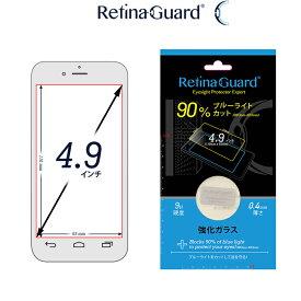 RetinaGuard フリーサイズ 4.9インチ ブルーライト90%カット 強化ガラスフィルム 国際特許 液晶保護フィルム 保護シート 保護シール AQUOS PHONE Xx 203SH SERIE SHL22 アクオス フォン セリエ 硬度9H 0.4mm 日本製 ブルーライトカット フィルム