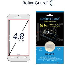 RetinaGuard フリーサイズ 4.8インチ ブルーライト90%カット 強化ガラスフィルム 国際特許 液晶保護フィルム 保護シート 保護シール Xperia エクスペリア AQUOS アクオス GALAXY ギャラクシー 硬度9H 0.4mm 日本製 ブルーライトカット フィルム