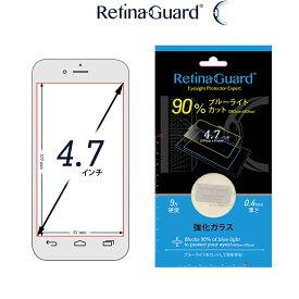 RetinaGuard フリーサイズ 4.7インチ ブルーライト90%カット 強化ガラスフィルム 国際特許 液晶保護フィルム 保護シート 保護シール Disney mobile ディズニーモバイル AQUOS アクオス ARROWS 硬度9H 0.4mm 日本製 ブルーライトカット フィルム