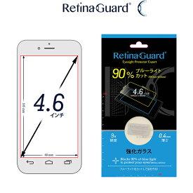 RetinaGuard フリーサイズ 4.6インチ ブルーライト90%カット 強化ガラスフィルム 国際特許 液晶保護フィルム 保護シート 保護シール Xperia エクスペリア ELUGA エルーガ ARROWS アロウズ キズ防止 硬度9H 0.4mm 日本製 ブルーライトカット フィルム
