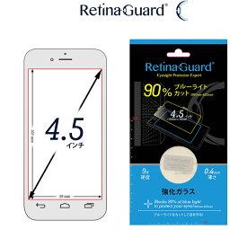 RetinaGuard フリーサイズ 4.5インチ ブルーライト90%カット 強化ガラスフィルム 国際特許 液晶保護フィルム 保護シート 保護シール AQUOS アクオス ARROWS シンプルスマホ2 らくらくフォン3 硬度9H 0.4mm 日本製 ブルーライトカット フィルム