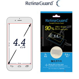 RetinaGuard フリーサイズ 4.4インチ ブルーライト90%カット 強化ガラスフィルム 国際特許 液晶保護フィルム 保護シート 保護シール Meizu MX2 キズ防止 硬度9H 0.4mm 日本製ガラス 飛散防止 ブルーライトカット フィルム
