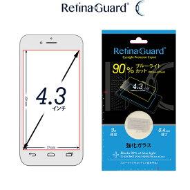 RetinaGuard フリーサイズ 4.3インチ ブルーライト90%カット 強化ガラスフィルム 国際特許 液晶保護フィルム 保護シート 保護シール Xperia J1 DIGNO R 202K STREAM 201HW Xperia A2 SO-04F 硬度9H 0.4mm 日本製 ブルーライトカット フィルム