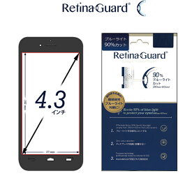 RetinaGuard フリーカット 4.3インチ(横10 X 縦5.7 cm) ブルーライト90%カット 保護フィルム 国際特許 液晶保護フィルム 保護シート 保護シール Xperia J1 DIGNO R 202K Xperia A2 FREETEL iPhone5 SE キズ防止 ブルーライトカット フィルム
