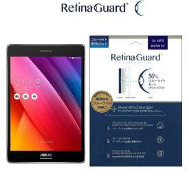 RetinaGuard ASUS Zenpad 8.0 ブルーライト90%カット 保護フィルム 国際特許 液晶保護フィルム 保護シート 保護シール エースース エースス ゼン パッド タブレット キズ防止 ブルーライトカット フィルム