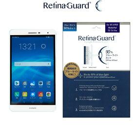 RetinaGuard Huawei Media Pad T2 7.0 Pro ブルーライト90%カット 保護フィルム 国際特許 液晶保護フィルム 保護シート 保護シール ファーウェイ メディア パッド プロ タブレット キズ防止 ブルーライトカット フィルム