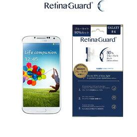 RetinaGuard GALAXY S4 ブルーライト90%カット 保護フィルム 国際特許 液晶保護フィルム 保護シート 保護シール ギャラクシー SC-04E キズ防止 ブルーライトカット フィルム