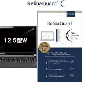 RetinaGuard 12.5 型 ワイド ノート PC パソコン ブルーライト90%カット 保護フィルム 国際特許 液晶保護フィルム 保護シート 保護シール Panasonic パナソニック Lenovo レノボ DELL デル HP キズ防止 ブルーライトカット フィルム 12.5インチ