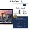 RetinaGuard Macbook 12インチ ブルーライト90%カット 保護フィルム 国際特許 液晶保護フィルム 保護シート 保護シー…