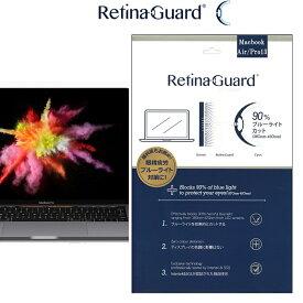 RetinaGuard Macbook Pro13 2016-2019年モデル タッチバー付き ブルーライト90%カット 保護フィルム 国際特許 液晶保護フィルム 保護シート 保護シール マックブック エアー プロ キズ防止 ブルーライトカット フィルム