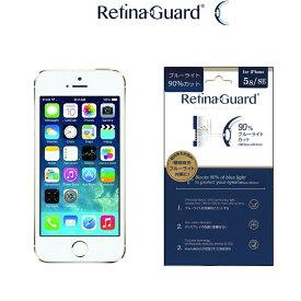 【再入荷予約販売】【クリアタイプ】RetinaGuard iPhone 5/5s/5c/SE ブルーライト90%カット 保護フィルム 国際特許 液晶保護フィルム 保護シート 保護シール アイフォン キズ防止 ブルーライトカット フィルム