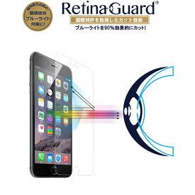【クリアタイプ】RetinaGuard iPhone 6Plus/6sPlus ブルーライト90%カット 強化ガラスフィルム 国際特許 液晶保護フィルム 保護シート 保護シール アイフォン プラス キズ防止 硬度9H 0.4mm 日本製ガラス 飛散防止 ブルーライトカット フィルム